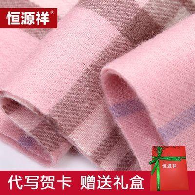 恒源祥羊毛围巾女冬季韩版格子百搭男女通用长款保暖围巾围脖