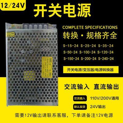 S-50-24 S-100-12开关电源变压器电源转换器电源直流12V24V