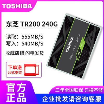 东芝(TOSHIBA) 台式机 SSD固态硬盘 240G SATA3.0接口 TR200系列