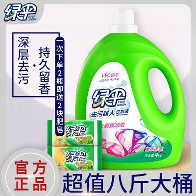 37073/绿伞洗衣液8斤桶装/4斤袋装衣物洗护洁净家庭组合装 香味持久留香