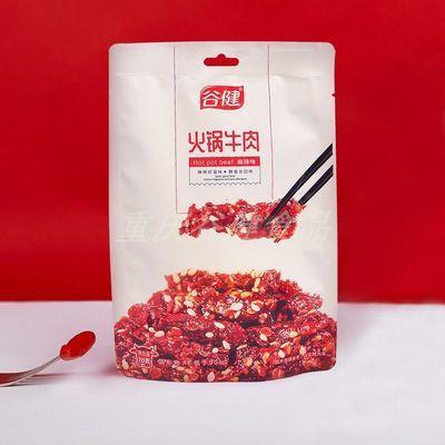 谷健 创新麻辣火锅牛肉 70g/包香辣味休闲网红零食重庆特产Pk灯影