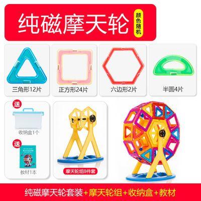 爆款磁力片积木儿童吸铁石玩具磁性磁铁3-6-8周岁男女孩散片拼装