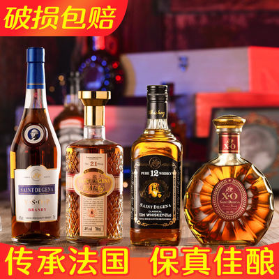 78907/洋酒组合威士忌xo白兰地伏特加鸡尾酒香槟酒正品酒水套装多规格