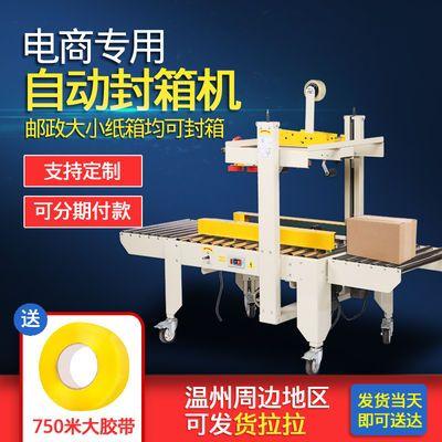 恒林 厂家直销FXJ-6050型全自动胶带封箱机 邮政纸箱打包机封口机