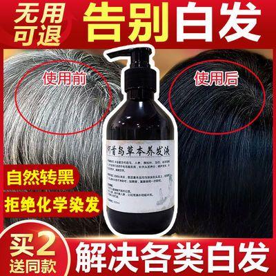 草本何首乌白发变黑发老年白遗传少年白中草药护发养发防脱洗发液