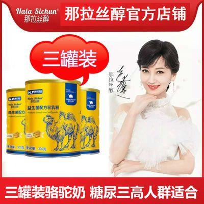 三罐装骆驼奶粉新疆伊犁益生菌配方驼乳粉学生中老年那拉丝醇奶粉