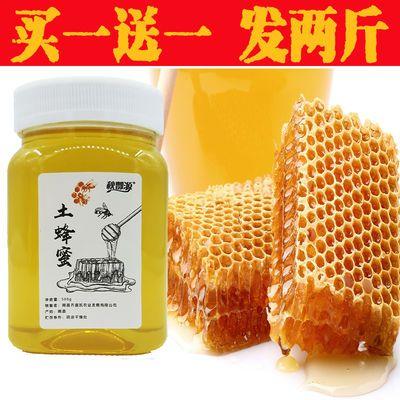 【买1送1】蜂蜜正品土蜂蜜500克/瓶农家野生土蜂蜜百花蜂蜜发两斤