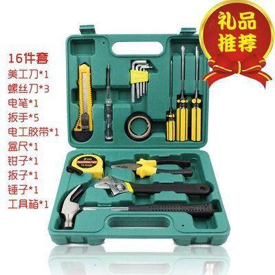 车载维修应急16件套工具箱套装 家用五金工具盒保险礼品 工具组套