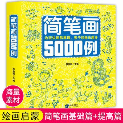 简笔画5000例儿童简笔画大全 幼儿园临摹本幼儿绘画启蒙美术教材
