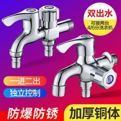 一进二出水龙头洗衣机双用双出水角阀三通多功能黄铜一分二分水器