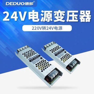 220v转12v24v直流电开关led灯带灯箱广告牌低压12v24v超薄变压器