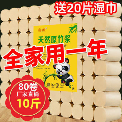 10斤80卷赠湿巾卫生纸家用竹浆本色妇婴用纸厕纸实惠装纸巾批发