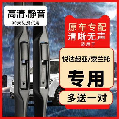 悦达起亚索兰托雨刮器索兰托雨刷器【4S店|专用】无骨三段雨刮片
