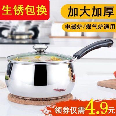 【特厚加深】不锈钢奶锅家用汤锅煮面煮粥热牛奶小锅婴儿宝宝辅食