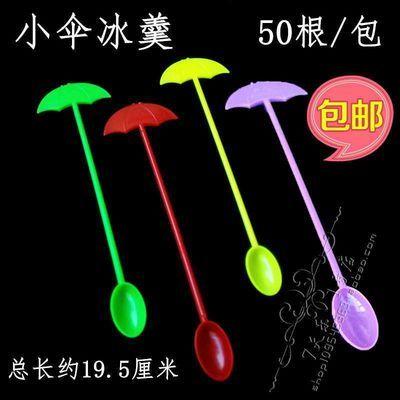 ¥小伞冰羹一次性塑料咖啡勺搅拌棒咖啡羹彩色伞带勺调棒鸡尾酒装