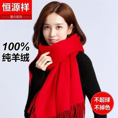 恒源祥羊绒羊毛围巾女长款纯色百搭男女通用秋冬大红披肩保暖围脖