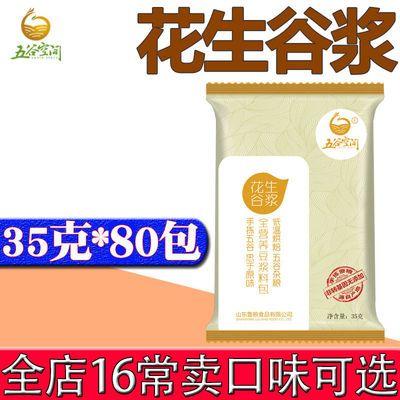 【热卖】现磨五谷豆浆原料包打豆浆的豆子五谷杂粮早餐豆浆料包熟