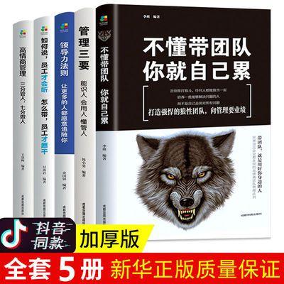 正版不懂带别团队你就自己高情商说话口才企业管理交往销售书籍