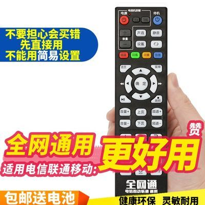 中国电信万能网络电视机顶盒遥控器华为中兴创维烽火电信itv通用