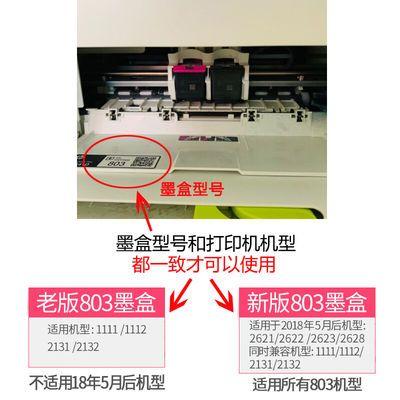 兼容惠普803 hp 1112 2132 2621 2622 2131 1111 2623 打印机墨盒