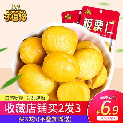 【买5送3多买多送】板栗仁 熟制即食板栗糖炒甘栗仁休闲零食特产