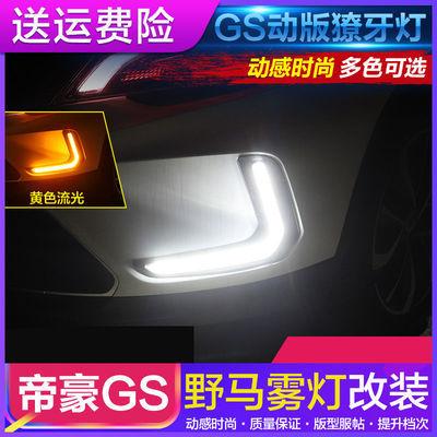 适用19款吉利帝豪GS雾灯改装用品雅版野马日行灯动版獠牙灯GS专用