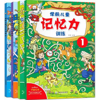儿童记忆力训练书幼儿记忆力书迷宫推理冒险破译创意涂鸦推理游戏