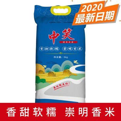 中笑崇明大米优质绿色生态5kg10斤大米 营养香甜水韵珍珠香米