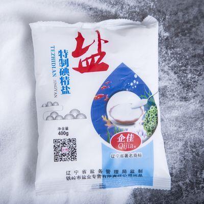 企佳精制食用盐400g/袋加碘盐无碘盐细盐粒盐腌制盐调SN-ohaugz