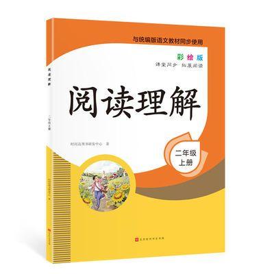 二年级阅读理解上册人教版部编版语文专项训练每日一练同步练习书