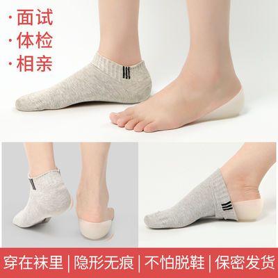 马丁靴隐形隐型抖音软舒适网红硅胶内增高鞋垫增高神器增高袜子女