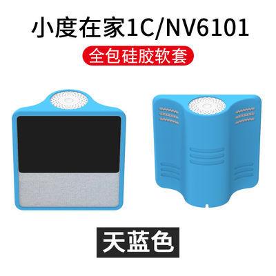 小度在家1C保护套小度在家1S硅胶套人工智能音箱NV6001钢化膜小杜