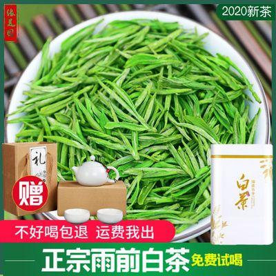 白茶安吉正宗散装2020新茶叶绿茶浓香型特级一级高档礼盒嫩芽春茶