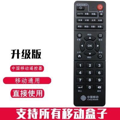 原装中国移动机顶盒电视遥控器魔百和万能通用CM201-2 CM101s网络