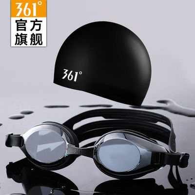 39388/361度泳镜男女高清防水防雾游泳眼镜泳帽套装专业游泳训练装备