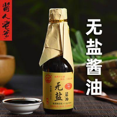 酱人老爹无盐酱油匠人手工特级古法酿造黄豆零添加儿童宝宝酱油