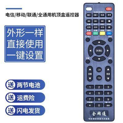 【中国联通机顶盒遥控器】联通全通用款 网络电视中兴创维华为海