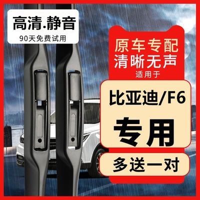 比亚迪F6雨刮器f6雨刷器【4S店 专用】BYD无骨三段式雨刮器片胶条