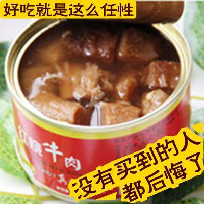 安格牧场原汁红烧牛肉罐头即食五香105g 6罐户外方便速食午餐下饭