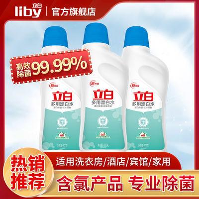 72862/立白漂白水漂白剂增白去渍含氯消毒除菌率99.9%酒店医院地面消毒