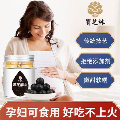 【热卖】【5罐装】宝芝林黑芝麻丸九蒸九晒乌发黑发防脱低糖正品
