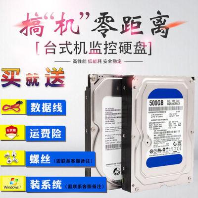 500G/1T/320G台式机电脑机械硬盘3.5寸SATA单碟蓝盘监控家用