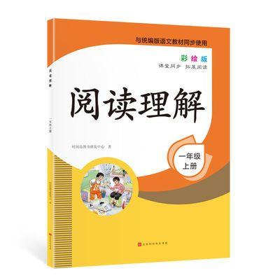 一年级阅读理解上册人教版部编版语文专项训练每日一练同步练习书