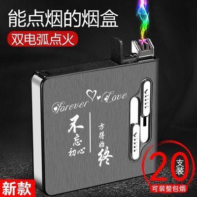 20支装自动弹烟双电弧烟盒打火机一体抖音充电防风便携创意个性潮