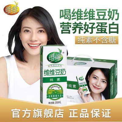 维维 豆奶 250ml*21 经典 纯素口味 营养早餐奶 植物蛋白饮料