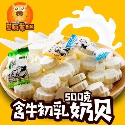 内蒙古奶贝奶片独立包装干吃钙牛奶片儿童老人零食小吃奶食品奶糖