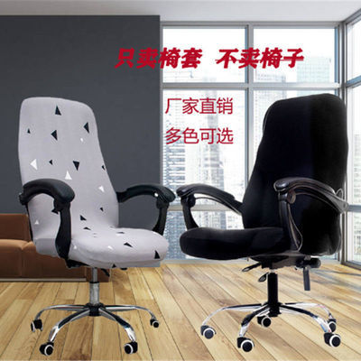 通用弹力办公椅套 椅子套电脑椅套 连体办公椅套 凳子套转椅套