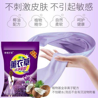 洗衣粉大袋包邮促销家庭实惠装家用薰衣草净重10.6斤含天然皂粉