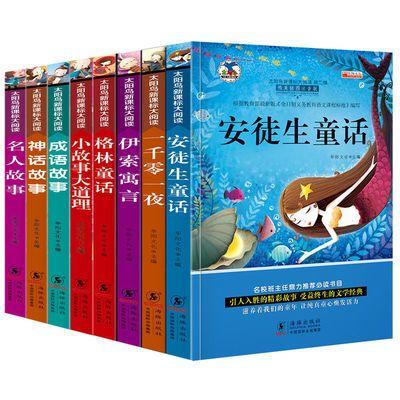 小学生注音版成语故事书小故事大道理安徒生童话格林童话伊索寓言