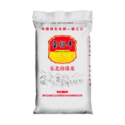 【热卖】【2019新米】东北大米20斤10kg珍珠米小町米长粒香20斤批